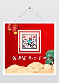 中国风微信扫码关注公众号二维码识别