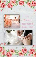 婚礼邀请函