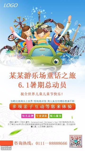 蓝色卡通暑期游乐园动员宣传海报