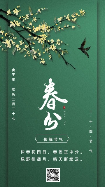 小清新春分二十四节气日签手机版海报