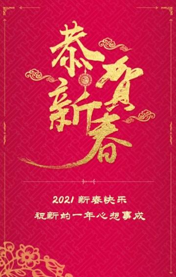 红色喜庆2021春节拜年活动宣传联欢会H5