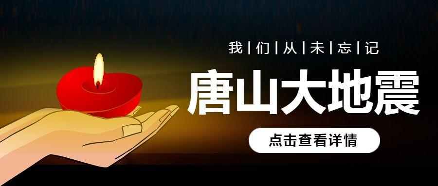 扁平简约纪念唐山大地震公众号封面