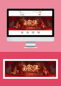 回家过年简约大气互联网各行业宣传促销电商banner