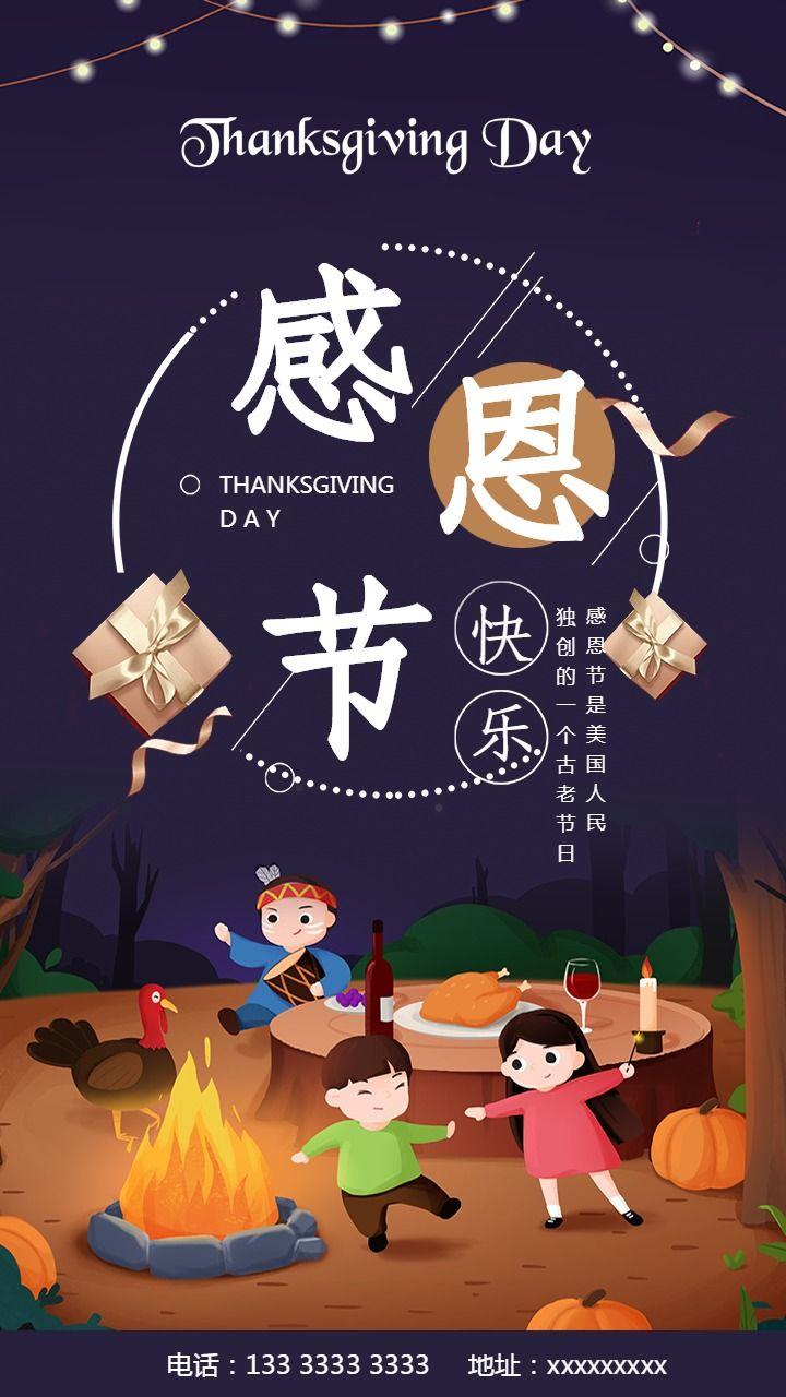 感恩节快乐 卡通贺卡节日祝福海报