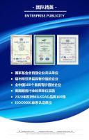 高端大气蓝色商务科技企业产品宣传集团简介品牌介绍