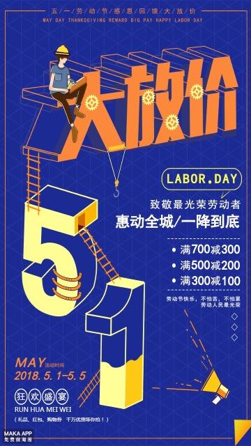 创意立体字五一劳动节促销海报