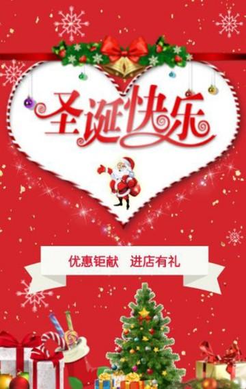 圣诞贺卡,圣诞祝福,圣诞促销
