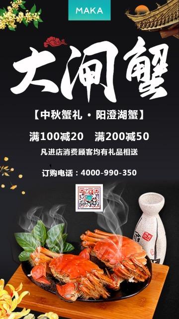 黑色时尚炫酷大闸蟹中秋促销宣传海报