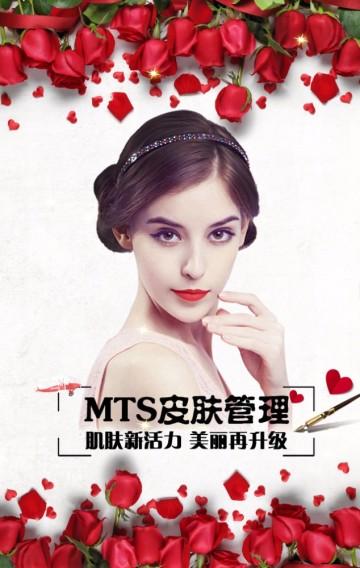 MTS皮肤管理水光美容化妆品项目促销推广宣传加盟