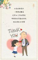 教师节贺卡学生祝福师恩难忘致敬爱的老师