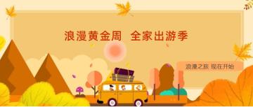 国庆节卡通风十一出游促销宣传微信头条首图