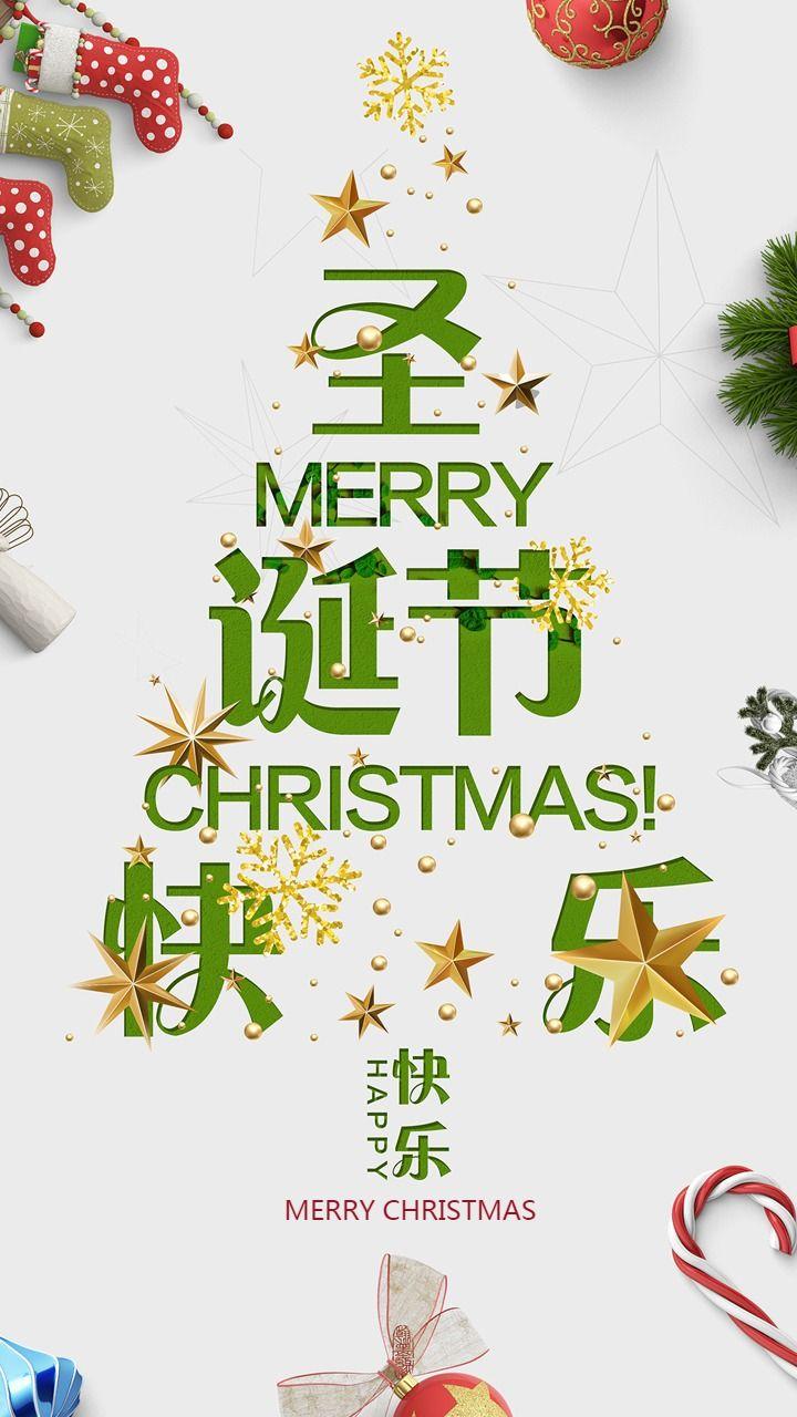 清新文艺圣诞节贺卡 圣诞节快乐