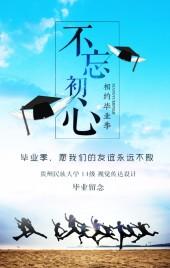 青春毕业季同学录相册纪念册