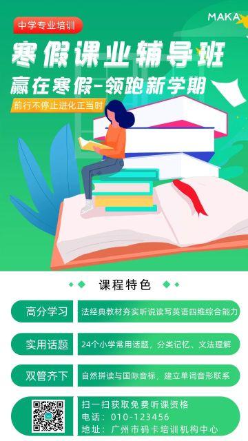 绿色简约卡通寒假课业辅导班招生宣传手机海报