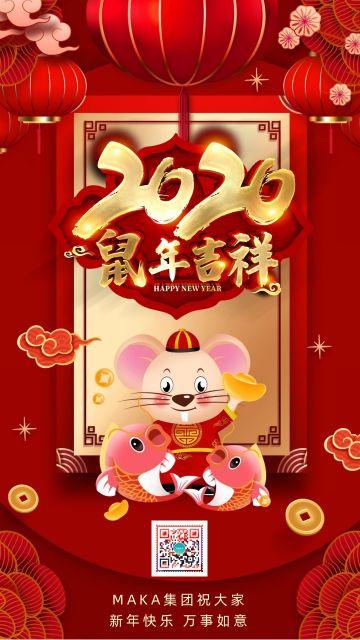 红色中国风大气扁平简约春节鼠年大吉2020年新年快乐恭贺新春企业宣传祝福贺卡海报