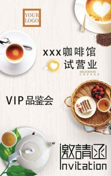 咖啡馆甜品店试营业试营业邀请函酒吧西餐厅开业活动推广