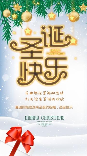 浪漫简约圣诞节平安夜祝福贺卡