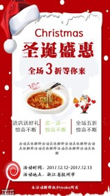 圣诞促销特惠海报 圣诞节 圣诞季 打折促销通用海报 圣诞元旦促销活动 圣诞节促销 圣诞商场促销 店铺