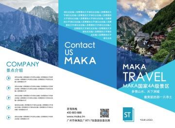 蓝色简约清新旅游宣传三折页