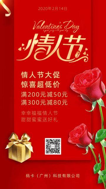 大红情人节祝福贺卡商家活动促销海报模板