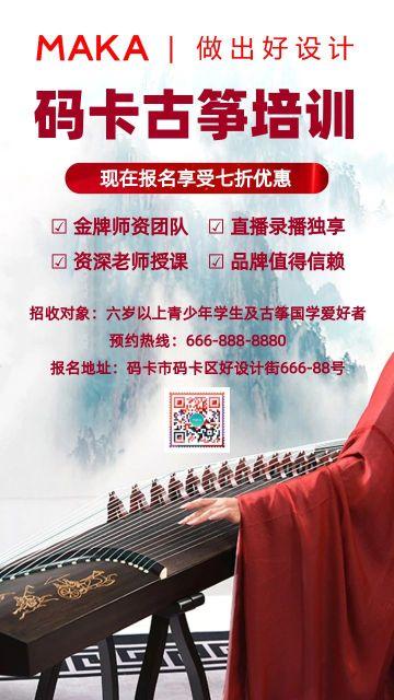 红色中国风兴趣培训古筝招生手机海报