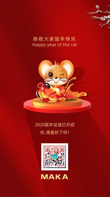 红色极简2020鼠年海报