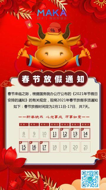 中国风红色金牛春节放假通知海报