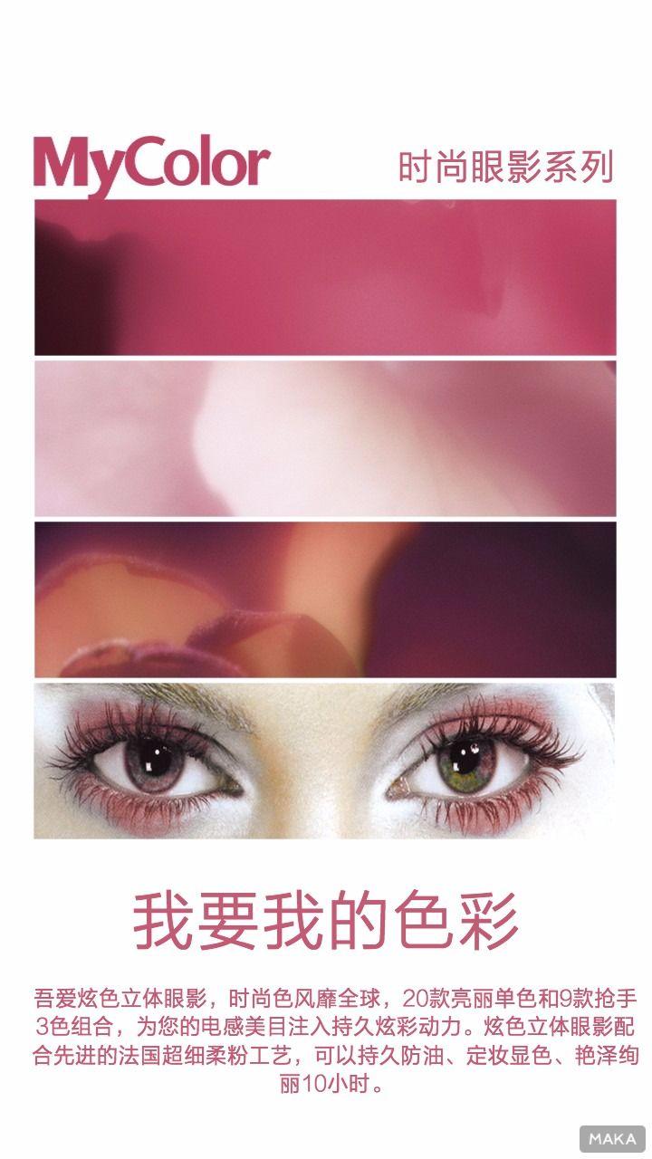 时尚眼影宣传图