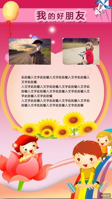 幼儿园活动记录儿童日常