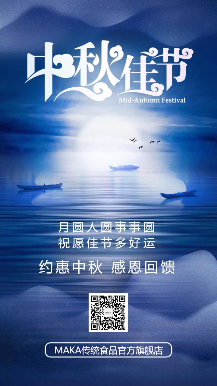 蓝色中秋节祝福商家节日优惠活动海报模板