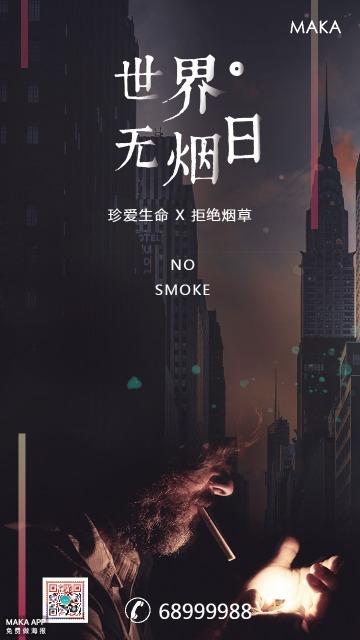 黑色创意世界无烟日公益知识普及倡导创意海报