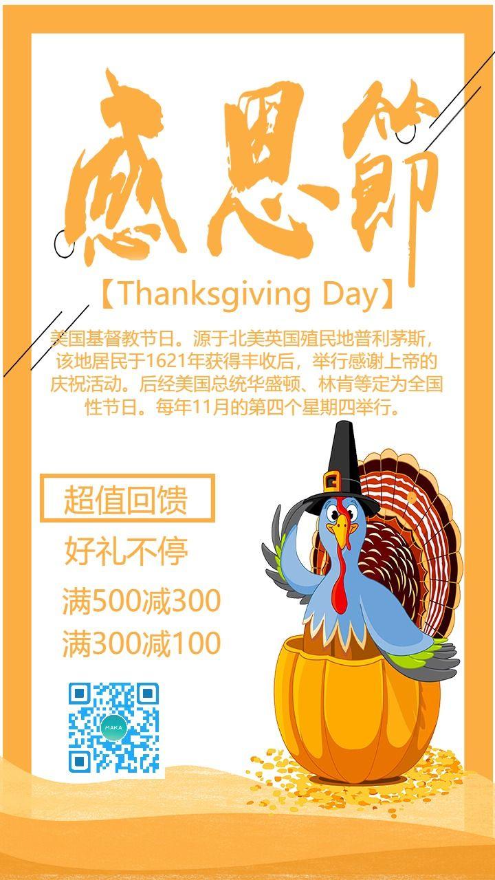 简约清新感恩节活动促销