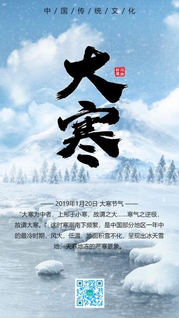 大寒/农历/24节气