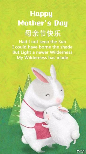兔子卡通母亲节快乐