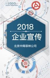 简约蓝色商务科技机械 高端企业招商画册