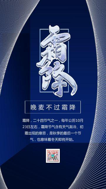 蓝色简约大气中国传统二十四节气之霜降知识普及宣传海报