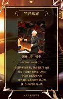 高端简约音乐会钢琴会邀请函H5