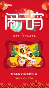 红色喜庆元宵主题闹元宵企业宣传手机视频模版