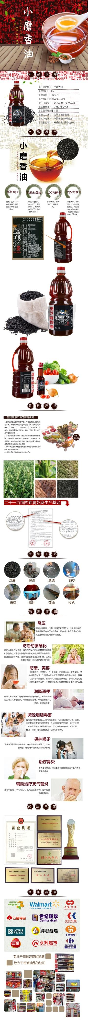 中国风古风百货零售粮油副食芝麻油促销电商详情页