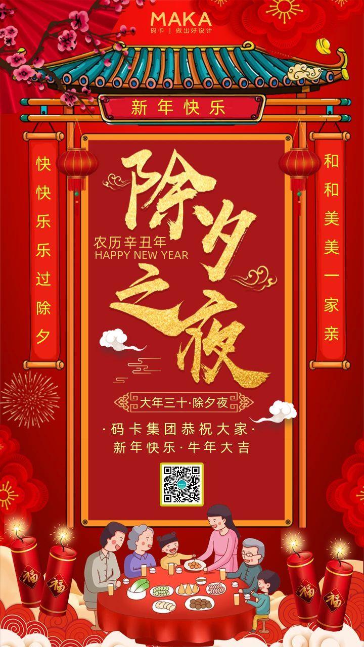 红色中国风新年除夕节日祝福手机海报