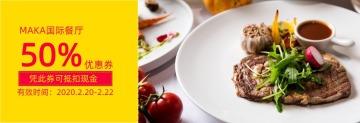 简约餐饮业菜品促销活动优惠券
