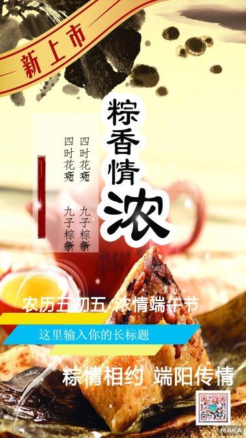 粽香情浓端午节
