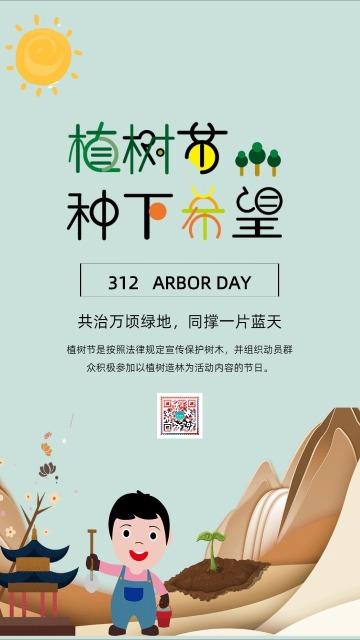 灰色卡通手绘312植树节知识普及宣传海报