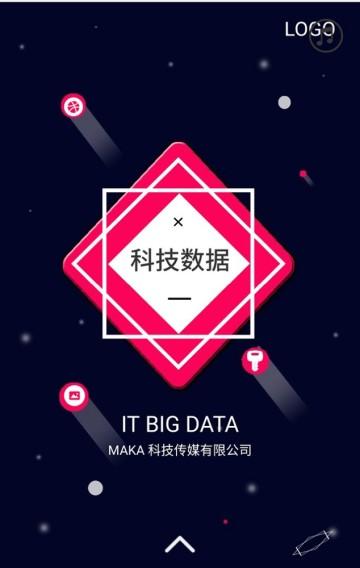 数据分析汇报科技创意动态黑色深蓝色公司通用