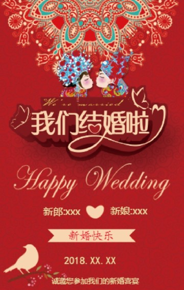 中式婚礼 中国风婚礼  婚礼 婚礼请柬 婚礼邀请函 简约婚礼 清新婚礼 时尚婚礼 典雅婚礼 礼旅风格