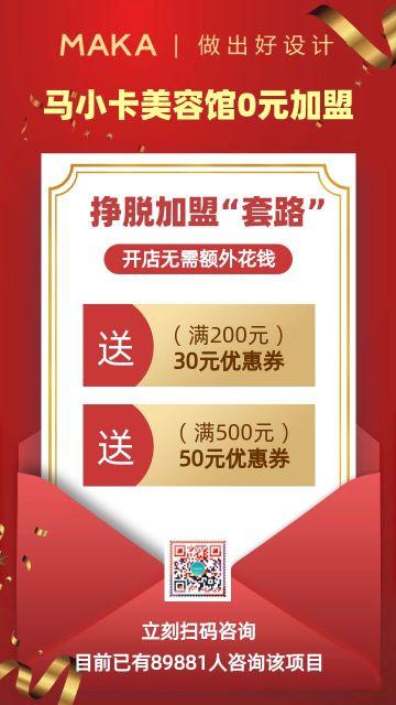 红色美容美业美发美体会员招募宣传海报