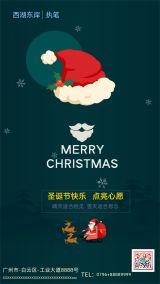 藍色简约大气红色圣诞帽圣诞节启动页闪屏页