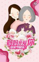 妈妈我爱你母亲节快乐