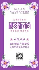 时尚水彩邀请函秋冬新风尚 秋季上新 冬季上新 新品发布 活动促销