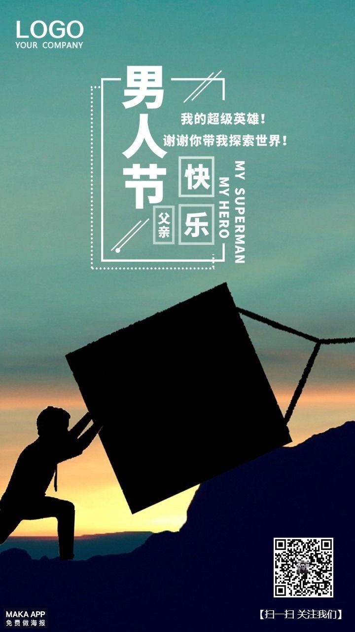 文艺风格男人节宣传海报